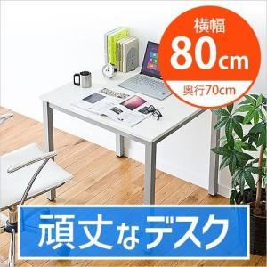 シンプルデスク ワークデスク 幅80cm パソコン テーブル 平机(即納)|sanwadirect