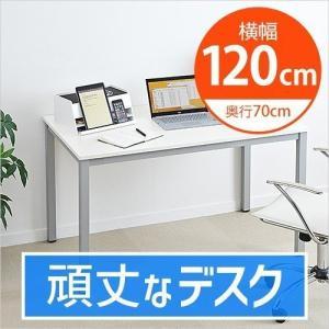 パソコンデスク オフィス ワークデスク 幅120cm テーブル シンプル|sanwadirect