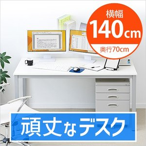 デスク ワークデスク 幅140cm テーブル 平机 シンプル パソコンデスク|sanwadirect