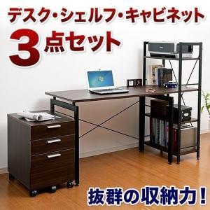パソコンデスク セット  幅120cm シンプル デスク キャビネット|sanwadirect