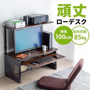 ローデスク パソコンデスク ロータイプ 幅100cm PCデスク 木製 ロー(即納)|sanwadirect