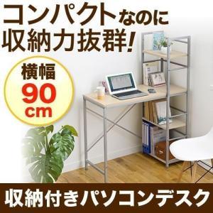 パソコンデスク 棚付き 幅90cm シンプル デスク 収納 ブックシェルフ(即納)|sanwadirect