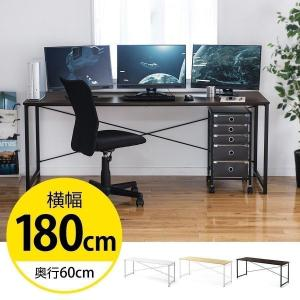 デスク パソコンデスク 木製 幅180cm 机 ワークデスク シンプル 平机 ワイド