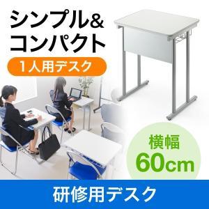 研修デスク パソコン 幅60cm デスク ワークデスク 平机|sanwadirect
