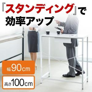 スタンディングデスク テーブル オフィス ワーク 高さ100cm 幅90cm 立ち作業(即納)|sanwadirect