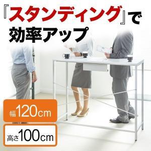 ミーティング テーブル スタンディング デスク オフィス ワークテーブル 高さ100cm 幅120cm(即納)|sanwadirect