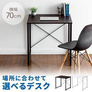 パソコンデスク 幅70cm 奥行60cm 机 シンプルワークデスク テーブル オフィス 作業台 事務 長机 PC 学習机(即納)