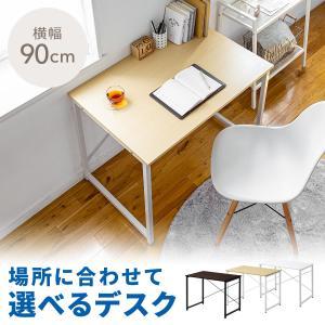 ワークデスク 幅90cm パソコンデスク シンプルデスク 平机|sanwadirect