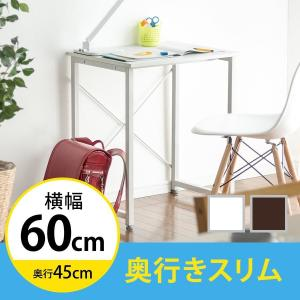 パソコンデスク コンパクト スリム ワーク シンプルデスク 幅60cm(即納)|sanwadirect