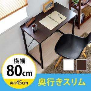 シンプルデスク パソコンデスク コンパクト スリム 幅80cm(即納)|sanwadirect