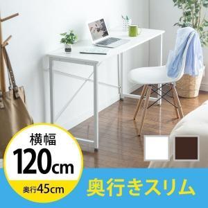デスク 120cm 幅 パソコンデスク(即納)|sanwadirect