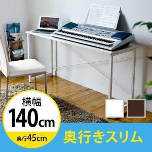 パソコンデスク スリム デスク 幅140cm(即納)|sanwadirect