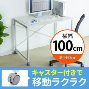 ワークデスク パソコンデスク キャスター付き 作業台 平机 キッチン シンプル ワーク 幅100cm 奥行き60cm 高さ70cm|sanwadirect