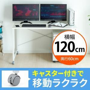 デスク 机 キャスター付き 作業台 ワークデスク パソコンデスク 平机 キッチン シンプル スリム 幅120cm 奥行き60cm|sanwadirect