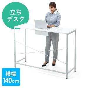 スタンディングデスク テーブル 高さ100cm 幅140cm 立ち会議 ミーティング ハイタイプ パソコン カウンター 作業台|sanwadirect