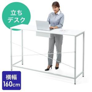 スタンディングデスク テーブル 幅160cm 高さ100cm ミーティング ハイタイプ パソコン カウンター 作業台|sanwadirect
