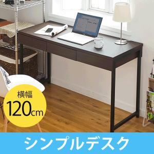 パソコンデスク 木製 シンプル 幅120cm デスク(即納)|sanwadirect