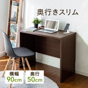 パソコンデスク W90cm 書斎机 木製 シンプルデスク 在宅勤務 テレワーク ブラウン|sanwadirect