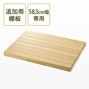 ウッドラック専用棚板 幅585mm用 パイン材 天然木|sanwadirect