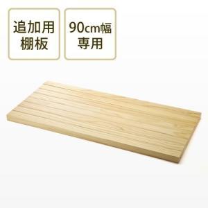 ウッドラック専用棚板 幅900mm用 パイン材 天然木|sanwadirect