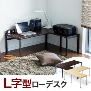 パソコンデスク ローデスク ロータイプ L字型 木製 コーナーデスク(即納)|sanwadirect