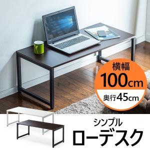 ローデスク 座デスク ローテーブル  幅100cm 奥行45cm 耐荷重30kg 木目調天板(即納)|sanwadirect