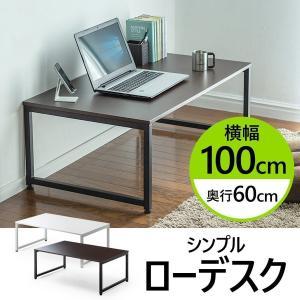 ローデスク 座デスク ローテーブル  幅100cm 奥行60cm 耐荷重30kg 木目調天板(即納)|sanwadirect