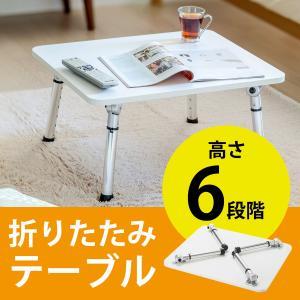 テーブル ローテーブル 折りたたみ ミニテーブル ローデスク パソコンデスク ロータイプ 高さ調整 コンパクト 机 幅60cm 奥行50cm(即納)|sanwadirect
