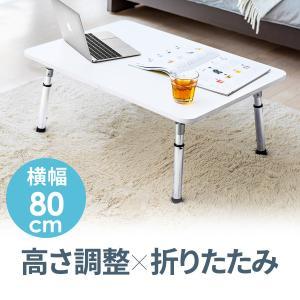 テーブル ローテーブル 折りたたみ ミニテーブル ローデスク パソコンデスク ロータイプ 高さ調整 コンパクト 机 幅80cm 奥行55cm(即納)|sanwadirect