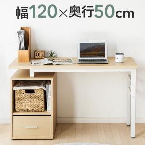 パソコンデスク 木製 幅120cm 奥行き50cm デスク 机 おしゃれ 片袖 ワイド(即納)|sanwadirect