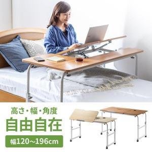 ベッドサイドテーブル パソコンデスク 昇降式テーブル おしゃれ 補助テーブル 介護用 介助 多機能 高さ調節 伸縮 キャスター付き 幅120cm 奥行60cm(即納)|sanwadirect