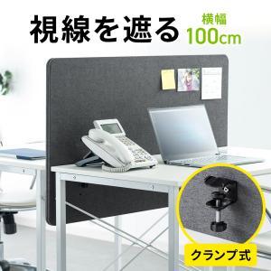 デスクトップパネル 仕切り 卓上 衝立 デスクパーテーション フェルト クランプ式 幅100cm オフィス(即納)|sanwadirect