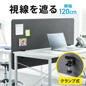 デスクトップパネル 仕切り 卓上 衝立 デスクパーテーション フェルト クランプ式 幅120cm オフィス(即納)|sanwadirect