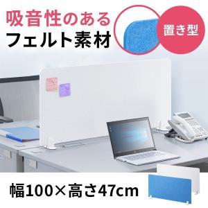 デスクトップパネル デスクパーティション デスクパーテーション 机上 衝立 1000mm フェルト スタンド式 幅100cm 置き型(即納)|sanwadirect