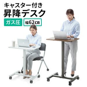 スタンディングデスク ガス圧 スタンディングテーブル 昇降式 幅62cm 奥行43cm  上下昇降 キャスター付き|sanwadirect