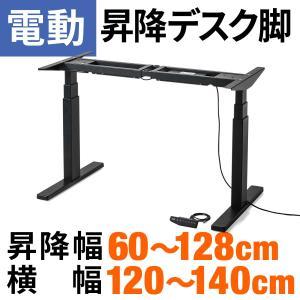 スタンディングデスク スタンディングテーブル フレーム 昇降式 電動(即納)|sanwadirect