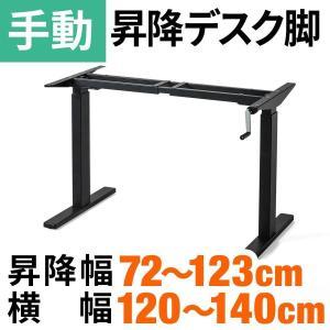スタンディングデスク スタンディングテーブル フレーム 昇降式 手動(即納)|sanwadirect
