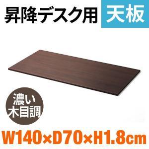スタンディングデスク用 天板 幅140cm 奥行70cm  スタンディングテーブル 昇降式|sanwadirect