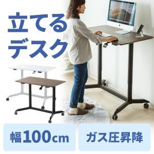 スタンディングデスク ガス圧 昇降式 デスク 幅100cm|sanwadirect