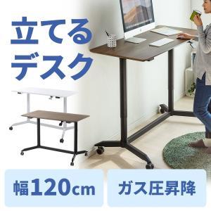スタンディングデスク  ガス圧 昇降式 デスク 幅120cm(即納)|sanwadirect