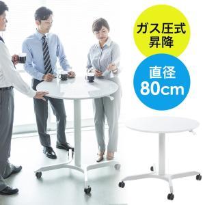 スタンディングテーブル ガス圧 打ち合わせ ミーティング 立ち 丸型 幅80cm|sanwadirect