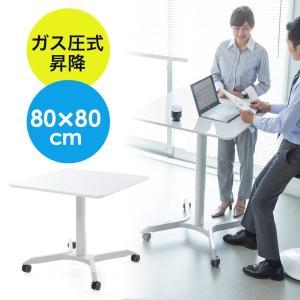 スタンディングテーブル ガス圧 打ち合わせ ミーティング 立ち 幅80cm(即納)|sanwadirect