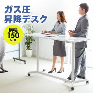 スタンディングデスク 昇降式デスク テーブル ガス圧昇降 キャスター付き 幅150cm 奥行60cm シェアデスク 上下昇降(即納)|sanwadirect