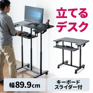 上下昇降式デスク パソコンデスク パソコンラック ガス圧 キーボードスライダー付き 幅899mm 昇降幅425mm キャスター付き(即納)|sanwadirect