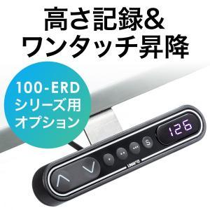 コントローラー 電動昇降式デスク専用 インジケーター 高さ表示 メモリー機能付き(即納)|sanwadirect