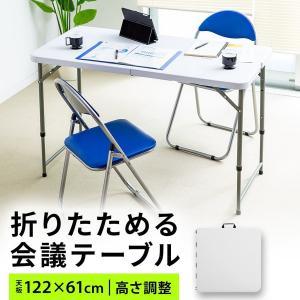 折りたたみテーブル 屋外 アウトドア 屋内 会議 テーブル 長机 幅122cm 奥行61cm 樹脂天板 高さ変更(即納)|sanwadirect