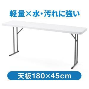 会議テーブル 折りたたみテーブル 屋外 アウトドア 屋内 会議 テーブル 長机 幅180cm 奥行45cm 樹脂天板 折りたたみ式 軽量(即納)|sanwadirect