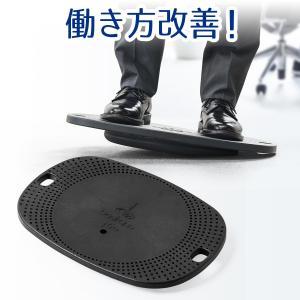 バランスボード アクティブ ボード 働き方改革 オフィス向け 体幹 エルゴノミクス BACK APP 事務所 会社(即納)|sanwadirect