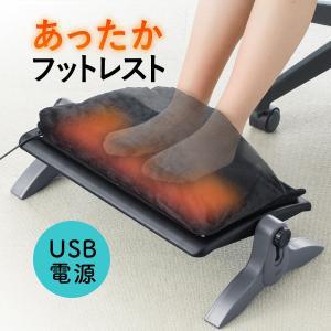 フットレスト あったかクッション付き メッシュクッション付き USB給電 高さ調節 角度調節(即納)