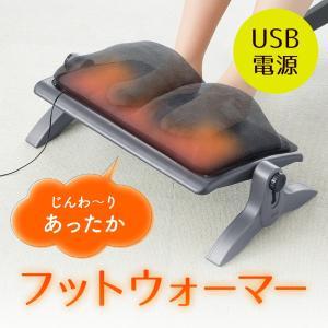 フットウォーマー 足温器 フットレスト 足置き デスク下 足元 あったかクッション 冷え対策 冬物 疲労軽減 USBウォーマー USB暖房